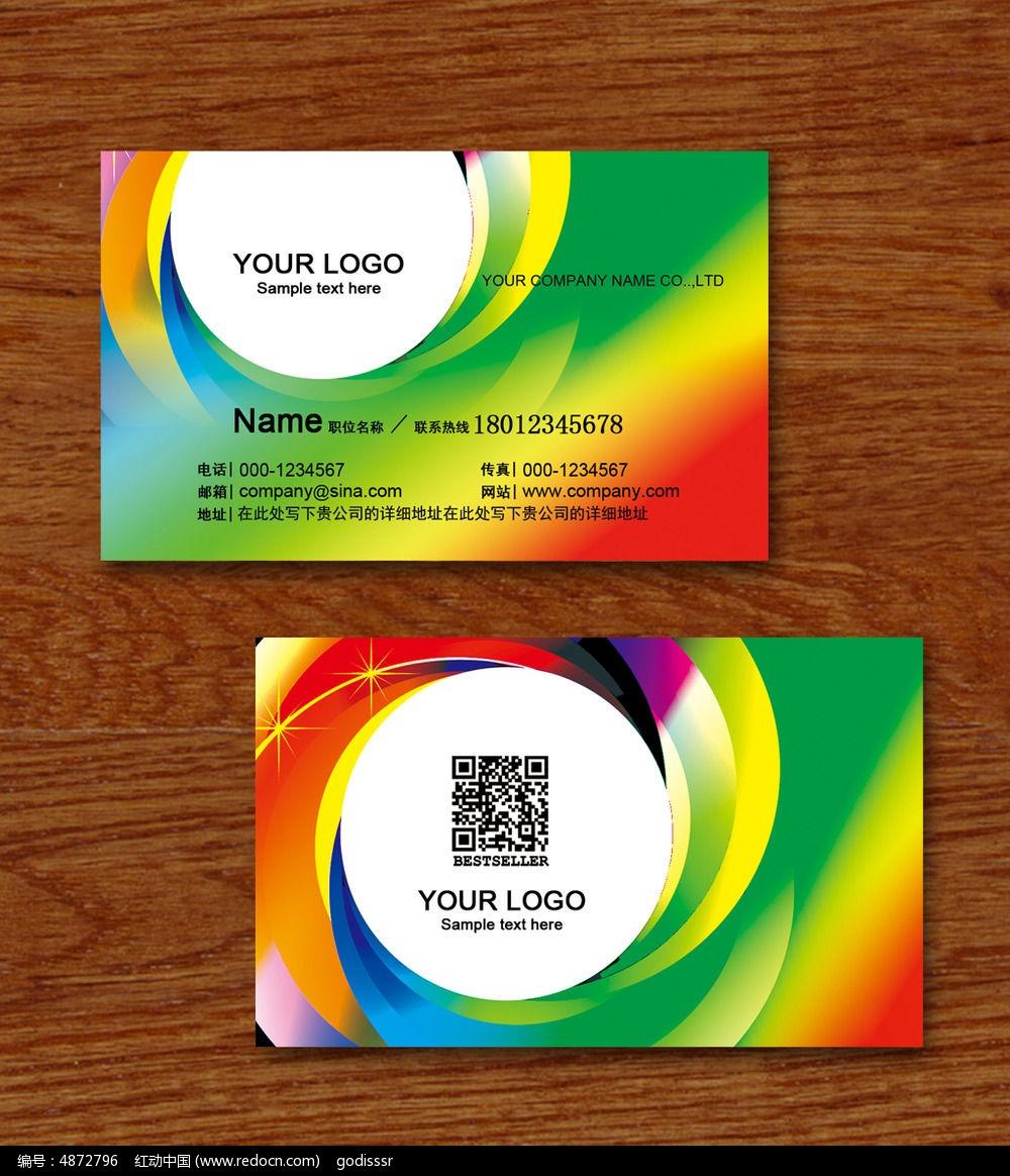 彩虹色名片印刷复印图文设计装修房子的床怎么设计图片