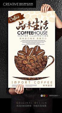 创意品味人生咖啡海报设计