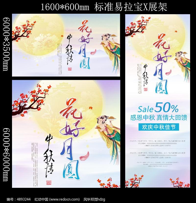 花好月圆中秋节活动海报设计