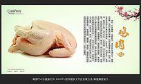 鸡肉菜场展板设计