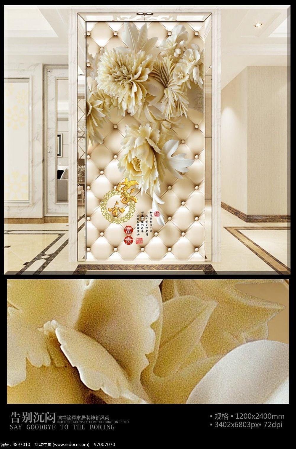 木雕花朵软包玄关背景墙