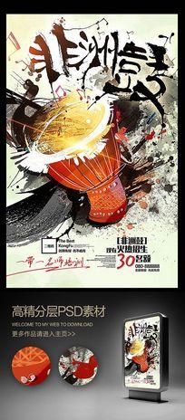 水彩插画非洲鼓教学招生海报设计
