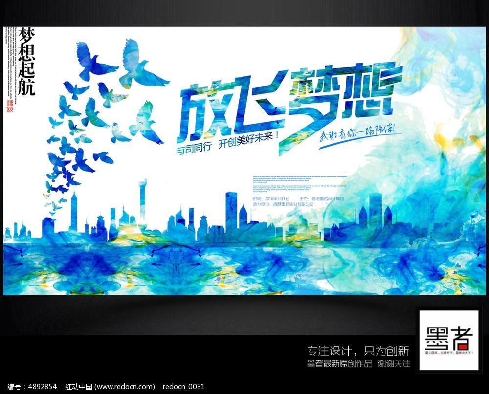 水彩创意放飞梦想海报设计图片