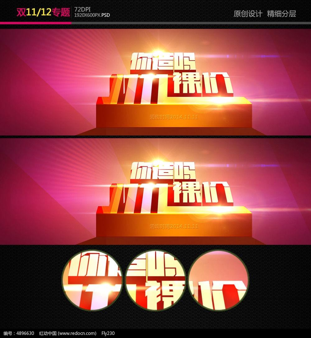 淘宝双11促销海报PSD素材模板图片