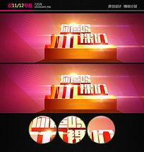 淘宝双11促销海报PSD素材模板