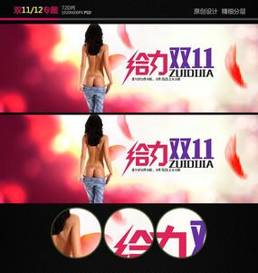 淘宝双11促销活动海报购物狂欢节钜惠