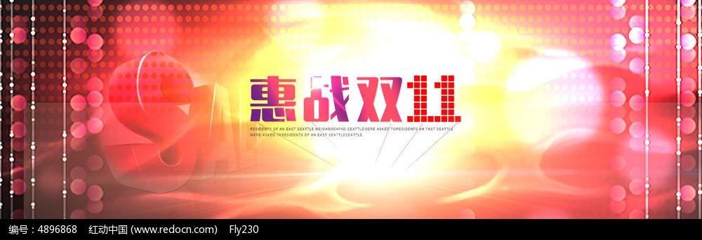 淘宝双11海报设计模板