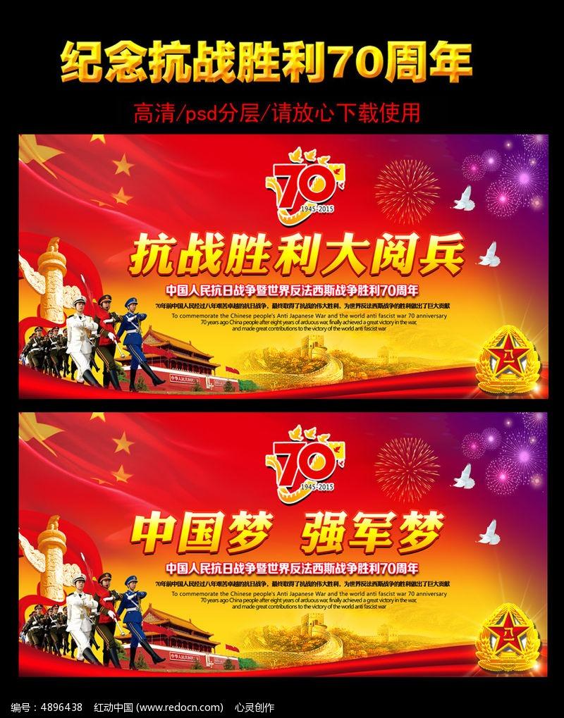 中国梦强军梦宣传展板设计图片