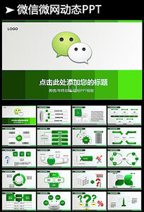 2015年微信推广微商营销计划PPT