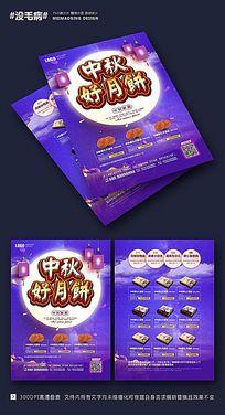 八月十五中秋节月饼促销宣传单张