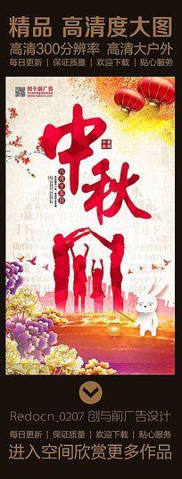彩墨中秋节团圆海报模板
