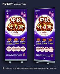 大气中秋节月饼促销展架设计
