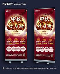 大气中秋月饼促销展架设计