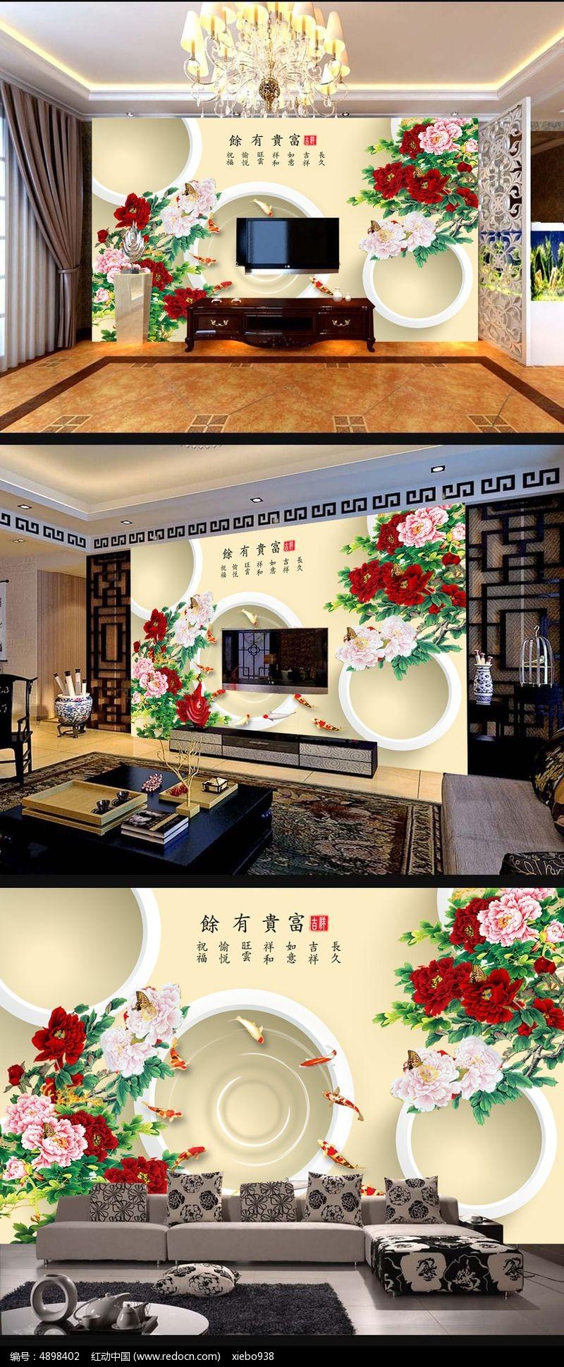 手绘牡丹花开富贵电视机背景墙