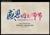 感恩教师节老师节日快乐海报设计