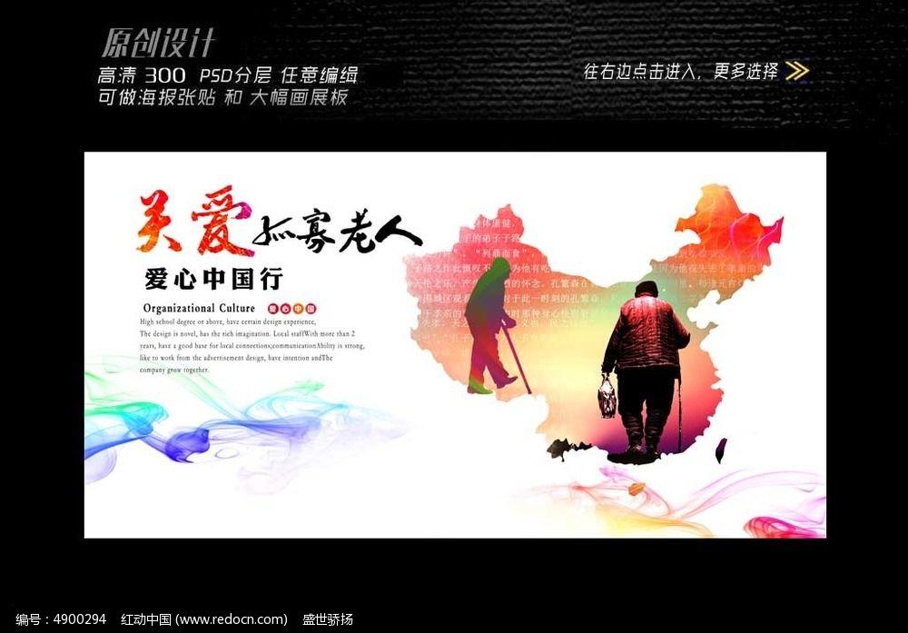 关爱弱势群体 扶贫助残 传递正能量 爱心大行动 爱心公益广告 中国梦图片