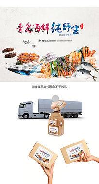 海鲜食品类中国风快递盒不干胶贴