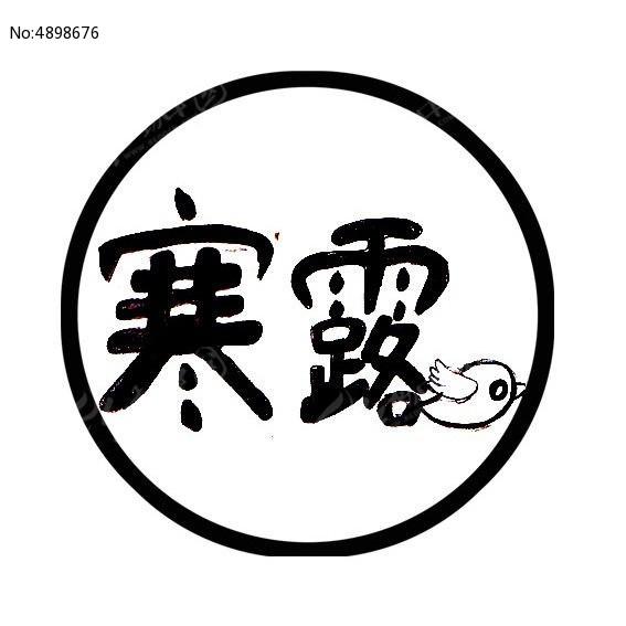 寒露季节简笔画