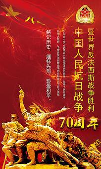 红色纪念反法西斯抗战胜利70周年宣传栏