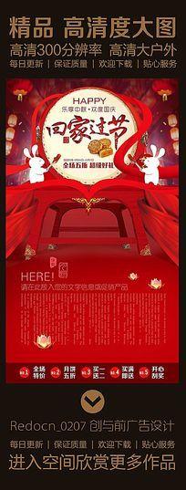 红色喜庆回家过节中秋团圆促销海报模板