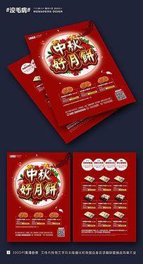 红色中秋节月饼促销单张设计
