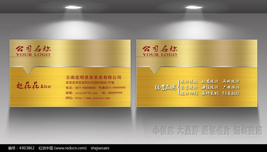 黄金背景底纹名片设计模板