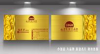 黄金钻效果名片设计模板分层文件