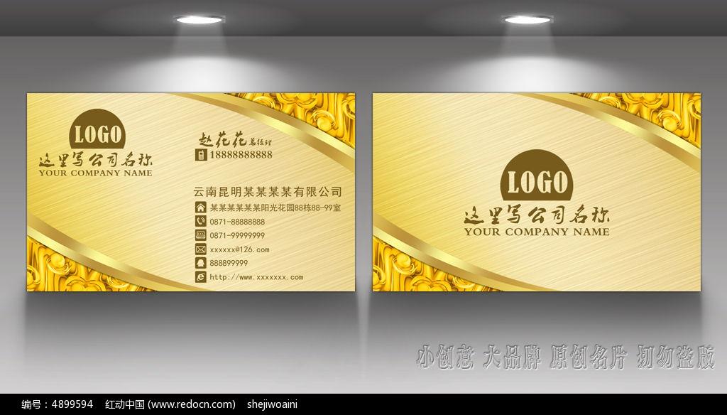 黄金名片模板下载 黄金名片图片下载 黄金名片模板 名片背景黄金模板