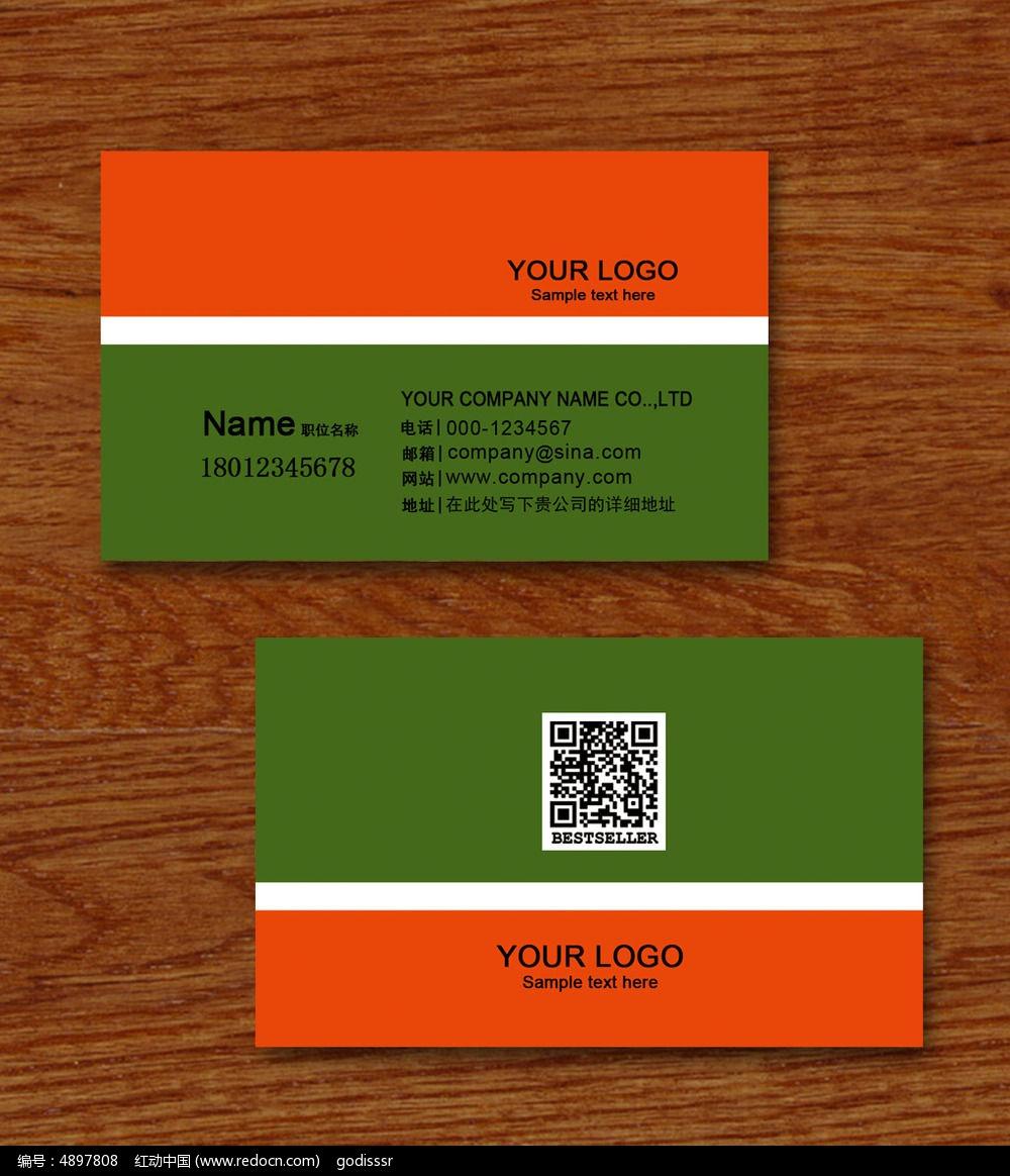 简单橙绿色个性特色名片设计图片