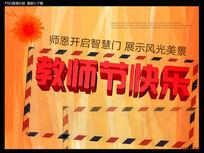 教师节快乐信封海报设计