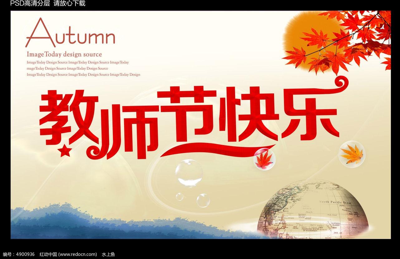 教师节快乐红色喜庆枫叶海报设计图片