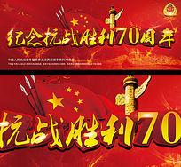纪念反法西斯抗战胜利70周年展板