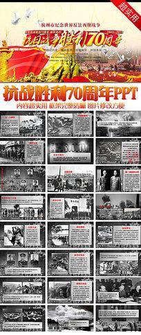 纪念抗战胜利70周年PPT模板下载