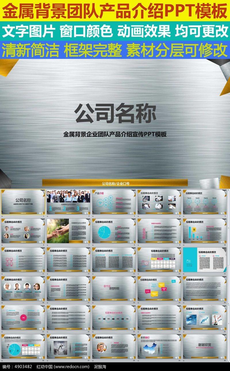金属背景企业团队产品介绍宣传ppt模板