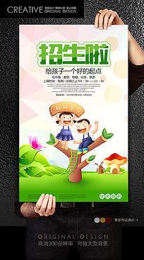 可爱风格幼儿园招生海报