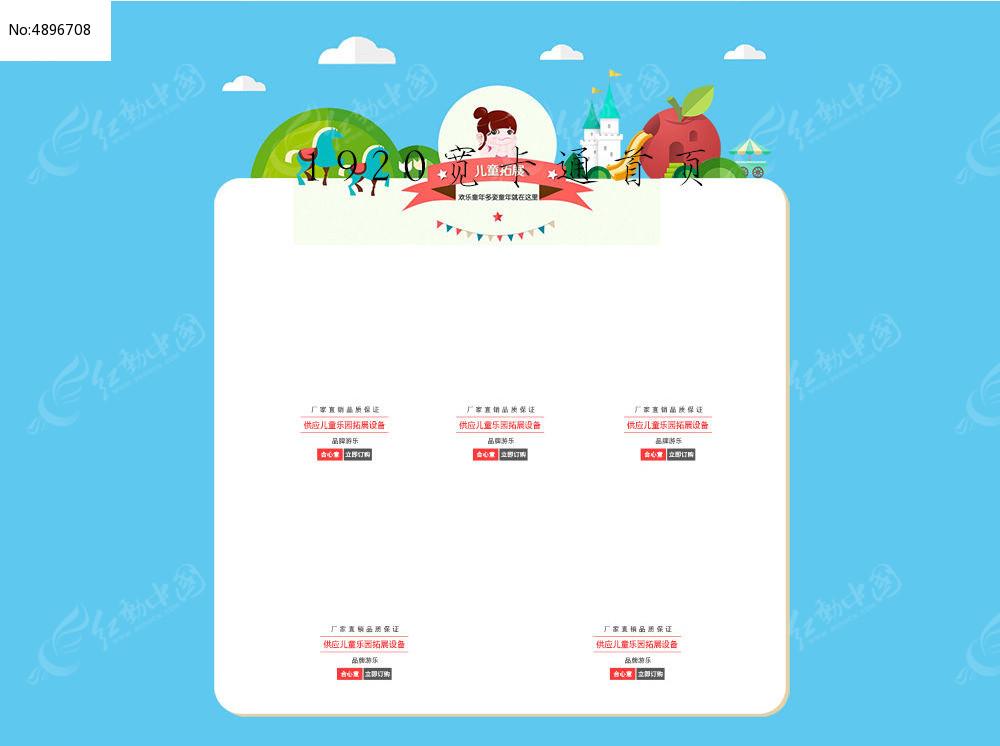 淘宝素材 淘宝装修模板 可爱卡通淘宝首页详情页产品展示ps分层