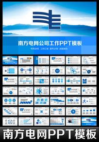 蓝色大气南方电网公司年终总结工作PPT