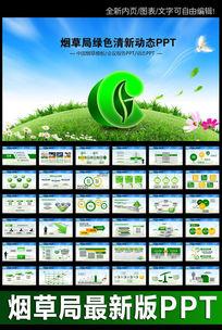 绿色背景中国烟草局烟草公司PPT