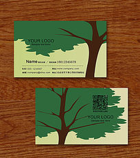 绿色树苗植物园艺名片