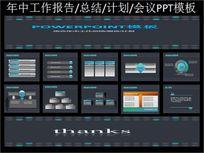 年中工作报告总结计划会议PPT模板