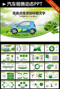 汽车行业低碳节能绿色环保动态PPT模板