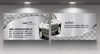 汽车行业名片设计背景模板
