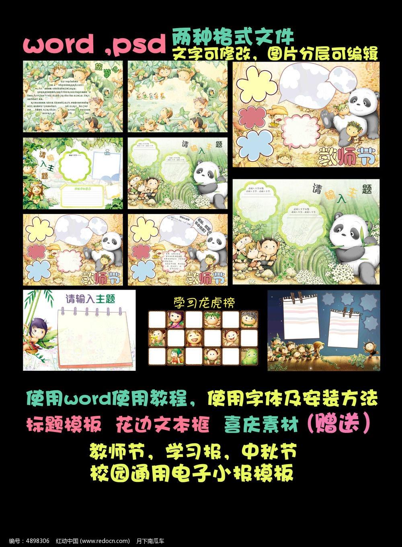 校园 教师节 中秋节电子 小报 企业 学校