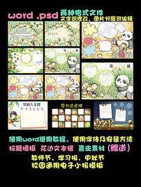 清新卡通校园教师节中秋节电子小报