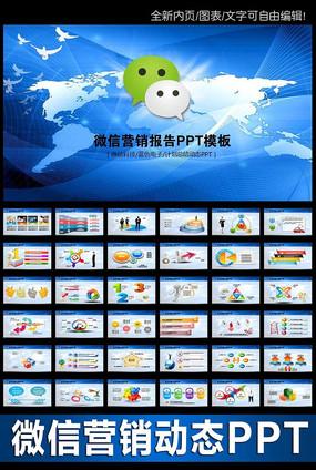企业微商营销微信营销培训蓝色PPT pptx