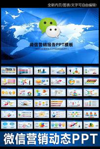 企业微商营销微信营销培训蓝色PPT