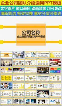 企业宣传商务交流PPT模板