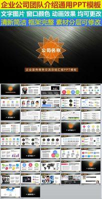 企业宣传商务交流总结汇报PPT模板