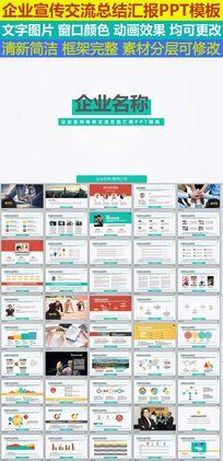 企业宣传商务交流总结汇报PPT模板 - 副本