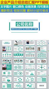 商务交流企业宣传产品介绍总结汇报PPT模板